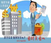 青海仟宇地产管理中心